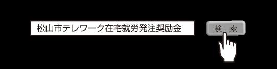 松山市テレワーク在宅就労発注奨励金 検索バー画像